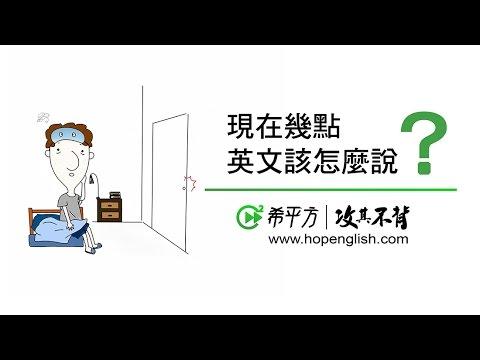 生活英文-現在幾點英文怎麼說?How to Ask for the Time in English|HOPE English希平方 - YouTube