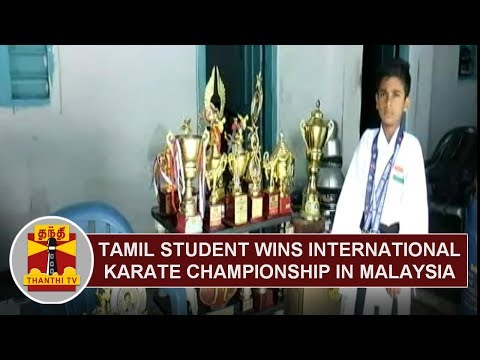 Tamil Student wins International Karate Championship held in Malaysia | Thanthi TV