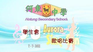 Publication Date: 2021-07-08   Video Title: 20-21_學生會 Aurora 歌唱比賽 ~ 六社代表、社