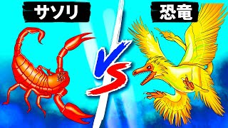 ハチドリサイズの恐竜VSサソリ!世紀の戦い!