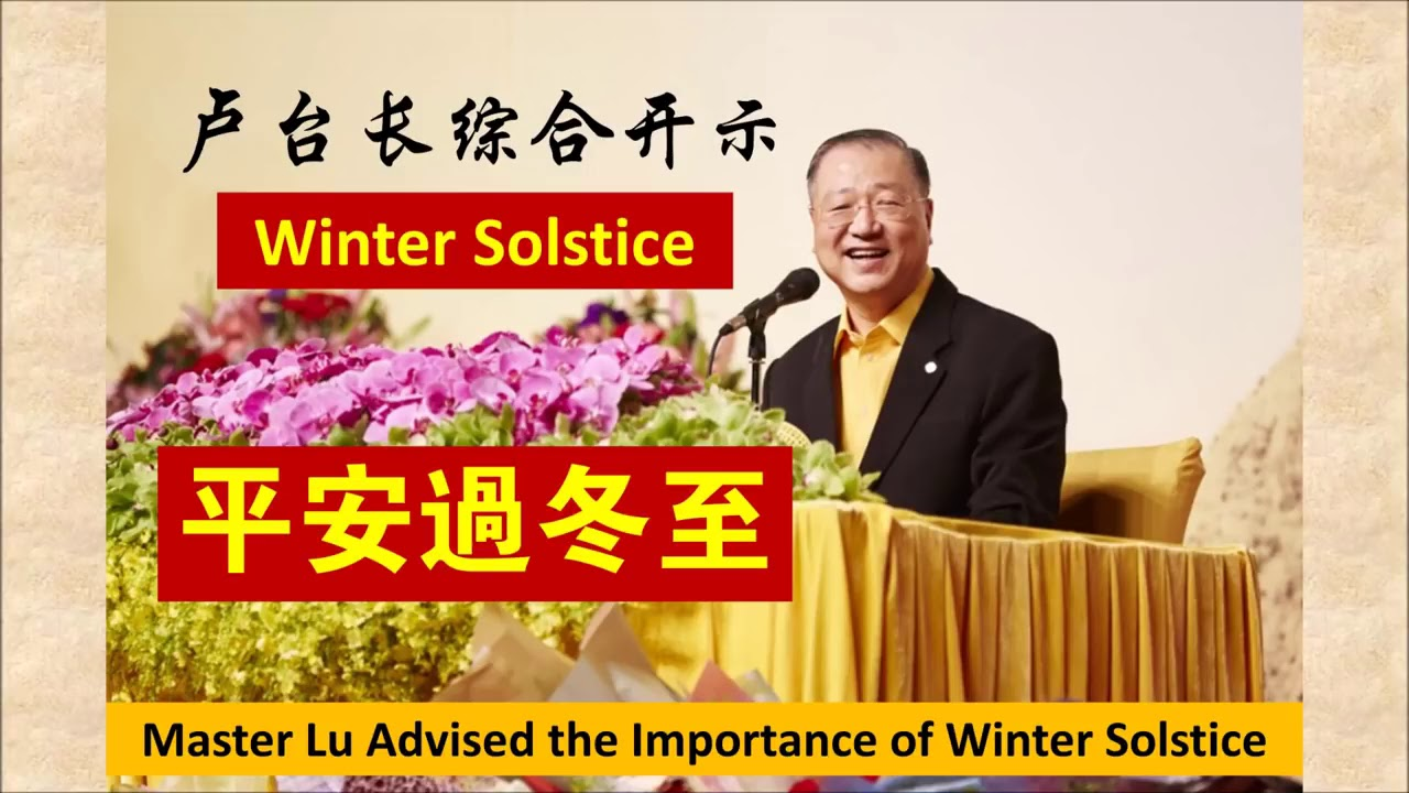 卢台长开示【冬至】Master Lu Advised the Importance of Winter Solstice ~ 心灵法门