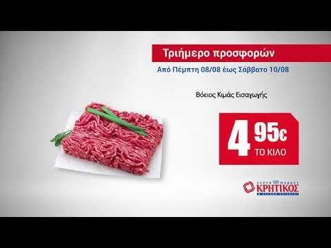 3f7e623d049 ΠΡΟΣΦΟΡΑ ΤΗΣ ΗΜΕΡΑΣ - Super Market Κρητικός