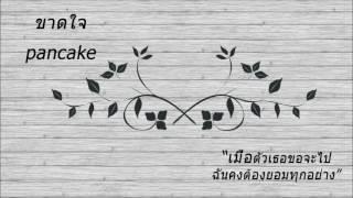 ขาดใจ-Pancake