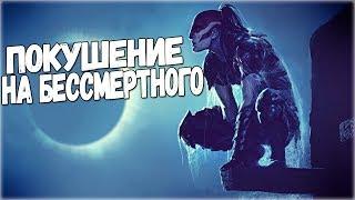 Skyrim ДЕРЗКИЙ ЦАРЬ КАК УБИТЬ БЕССМЕРТНОГО