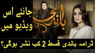 Why not Telecast Baandi Episode 2 HUM TV Drama By Unique Dunya