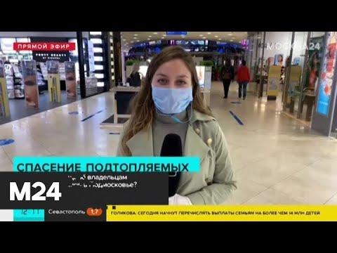 В Москве возобновилась работа непродовольственных магазинов и ТРЦ - Москва 24