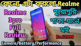 কেনো Realme 3 pro unboxing & Full review Leak করলো Techbar ? Camera |Battery | Performance|Display