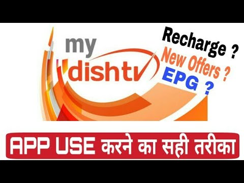How To Use My Dish TV App Full Detail | Offers | Recharge | By Pure
