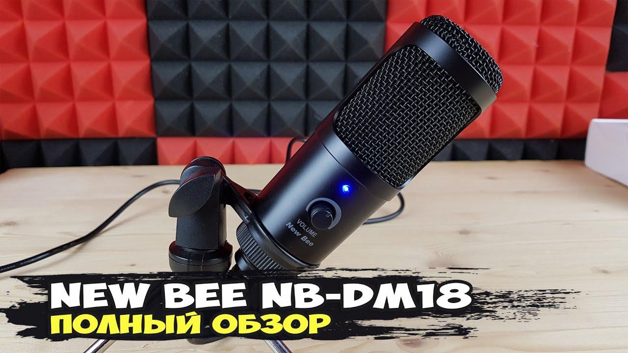 New Bee NB-DM18: хороший настольный USB микрофон за 15 долларов?