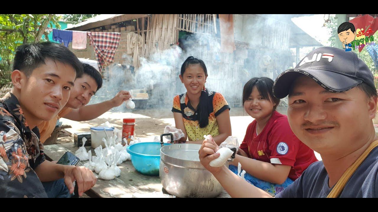 ศาคูไส้ไข่ไก่ของสาวงามบ้านหย่าวเชียงตุง Rainy Season holiday with Shan cute girls in WanYore village