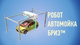 Бесконтактный робот автомойка самообслуживания «БРИЗ» с мойкой колес и чернением покрышек