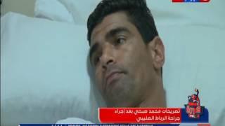 كورة كل يوم | تصريحات محمد صبحى بعد اجراء جراحة الرباط الصليبى