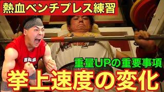 【ベンチプレス練習】日本2位の男が大事にしてる挙上速度とは?