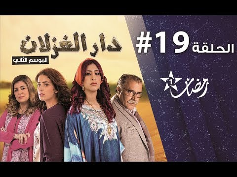 Dar El Ghezlane S2 - Ep 19 - دار الغزلان الموسم الثاني الحلقة