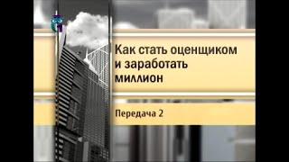 видео История оценки недвижимости в России