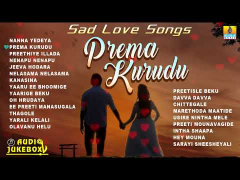 Sad Songs (Love)- Prema Kurudu | Romantic Kannada Songs Jukebox