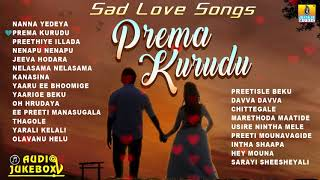 Sad Songs (Love) Prema Kurudu | Romantic Kannada Songs Jukebox