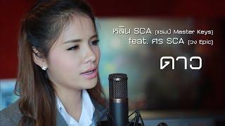 ดาว - พอส Piano version   Cover   SCA STUDIO   หลิน SCA (แชมป์ มาสเตอร์คีย์เวทีแจ้งเกิด) feat.ศร SCA
