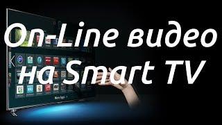 Как смотреть YouTube и онлайн видео на Smart TV