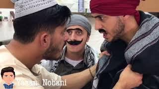 باب الحارة                 يزن النوباني - Yazan Nobani