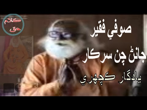 Hazrat Sufi Faqir Janan Chan Sarkar R.A
