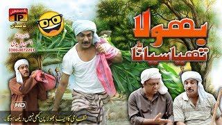 Bhola Thiya Siyana | Akram Nizami | TP Comedy