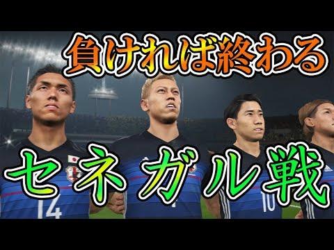 【ウイイレ2018】日本代表W杯グループステージ突破へ負けられない戦い【セネガル戦】