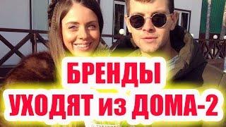 Дом 2 новости 20 марта 2017 (20.03.2017) Раньше эфира
