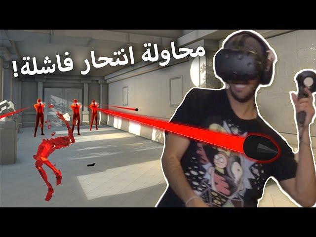 واقع افتراضي: مهارات تفادي الرصاص!😎 -  Superhot VR