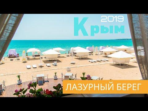 Евпатория 2019 🏝 выбираем пляж для отдыха 🏝 бар 🍽 ресторан 🍽 цены
