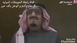 قناة رابطة الحويطات الدوليه/لا يهمك لا يهمك يا وطنا وكل عام وأنتم والوطن بألف خير