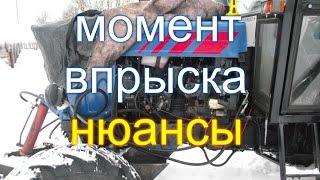 ТРАКТОР МТЗ,ЮМЗ//НЮАНСЫ ПО УСТАНОВКЕ МОМЕНТА ВПРЫСКА (ЗАЖИГАНИЯ)