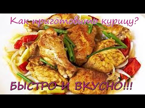 Рецепт Курица в духовке с медом и горчицей все рецепты
