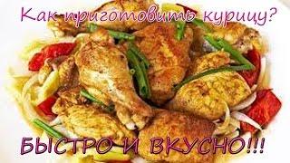 Как приготовить курицу в духовке. Простой вкусный и быстрый рецепт приготовления курицы