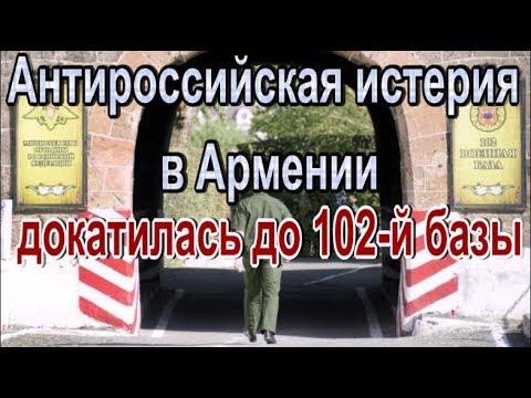 Антироссийская истерия в Армении докатилась до 102 й базы