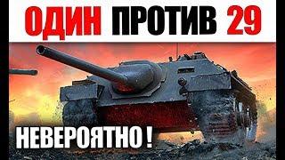 ОДИН ПРОТИВ 29   Я ОХРЕНЕЛ!!! СОЮЗНИКИ ЕМУ НЕ НУЖНЫ!!!