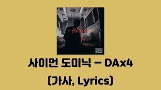 Gambar cover 사이먼 도미닉(Simon Dominic) - DAx4 [DAx4]│가사, Lyrics