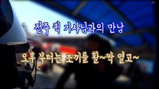 퀵서비스Vlog 서초동 남부터미널에서 만난 전주퀵 기사…