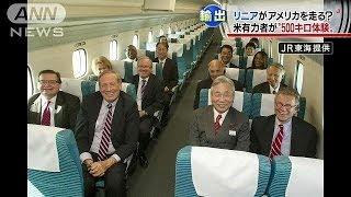 安倍政権がアメリカへの輸出を目指しているリニア中央新幹線。16日、ア...