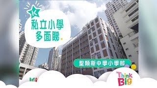 Publication Date: 2019-04-13 | Video Title: Think Big - 聖類斯中學小學部