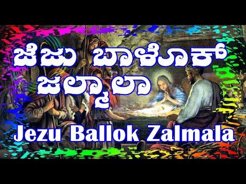 Jezu Ballok Zalmala (Konkani Christmas Song)