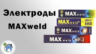 Электроды MAXweld(, 2017-05-30T13:59:17.000Z)