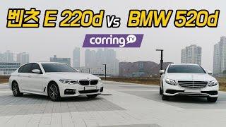 [카링TV] 벤츠 E클래스 220d vs BMW신형520d(비엠5,bmw5) 비교시승기!