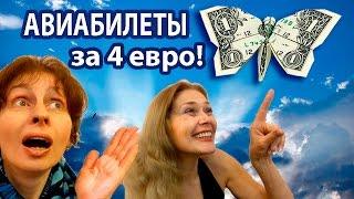 видео Авиабилеты Борисполь – Таллин. Билеты на самолеты из аэропорта Борисполь в Таллин (авиарейсы Киев