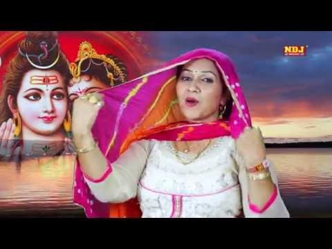 2016 Bhole Baba kawad Song /गोरा बैठी डोले में / नई हरयाणवी सांग / Rajbala Bahadurgarh / NDJ Music