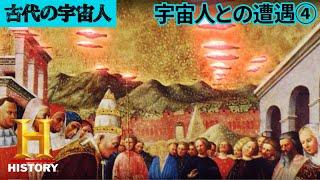 【シーズン1限定公開】「宇宙人との遭遇④」古代の宇宙人 4/4