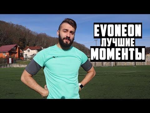 EVONEON FIFA - ЛУЧШИЕ МОМЕНТЫ