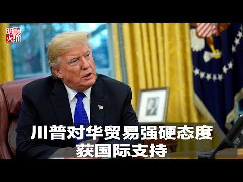 新闻时时报 | 川普对华贸易强硬态度获国际支持(20181215)