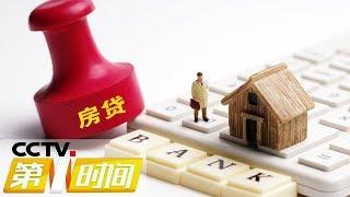 《第一时间》 20190930 1/2| CCTV财经