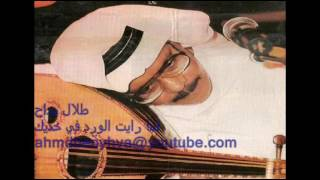 طلال مداح / لما رأيت الورد .. مع موال بالامس بادرني / .. تسجيل نادر جلسة